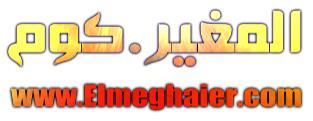 المغير : الموقع الرسمي لمدينة المغير | Elmeghaier.com