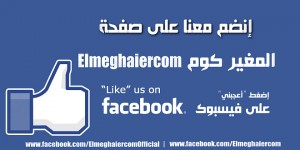 ElmeghaiercomOfficial