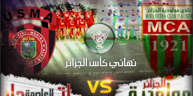نهائي كأس الجزائر ، القمة النارية