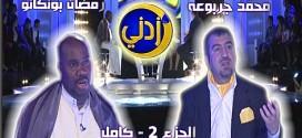 رمضان بونكانو و محمد جربوعة في برنامج زدني . الشروق . جزء 2