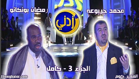 رمضان بونكانو و محمد جربوعة في برنامج زدني . الشروق . جزء 3