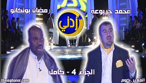 رمضان بونكانو و محمد جربوعة في برنامج زدني . الشروق . جزء 4 و الأخير