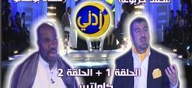 رمضان بونكانو و محمد جربوعة | زدني الحلقتين 1 و 2 كاملتين
